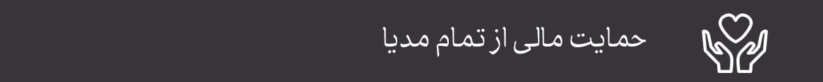 وب سایت محمد داستانپور | تمام مدیا